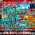 超特典!!配列表検索ツール付き!!スーパードラゴンボールヒーローズBM10弾の配列表を予約販売開始!!