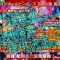 超特典!!配列表検索ツール付き!!スーパードラゴンボールヒーローズBM8弾の配列表を予約販売開始!!