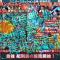 超特典!!配列表検索ツール付き!!スーパードラゴンボールヒーローズUM8弾の配列表を予約販売開始!!