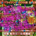 ガンバライジング 仮面ライダー仮面ライダー50thアニバーサリー弾の配列表を予約販売開始!!
