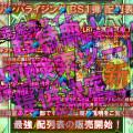 ガンバライジング バーストライズ1弾の配列表を予約販売開始!!