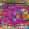 ガンバライジング ライダータイム6弾の配列表を予約販売開始!!