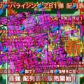 ガンバライジング ズバットバットウ1弾の配列表を予約販売開始!!