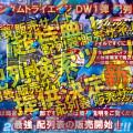 ガンダムトライエイジデルタウォーズ01弾の配列表を予約販売開始!!