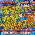 ガンダムトライエイジデルタウォーズ04弾の配列表を予約販売開始!!