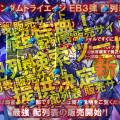 ガンダムトライエイジエヴォルブースト03弾の配列表を予約販売開始!!