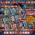 新稼働!!配列表検索ツール付き!!ダイの大冒険クロスブレイド6弾の配列表を予約販売開始!!