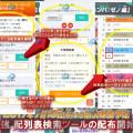 メニュー「評判 & 実績」を更新!UM9弾購入者様のコメントを掲載!