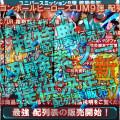 超特典!!配列表検索ツール付き!!スーパードラゴンボールヒーローズUM9弾の配列表を予約販売開始!!