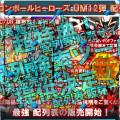 超特典!!配列表検索ツール付き!!スーパードラゴンボールヒーローズUM12弾の配列表を予約販売開始!!