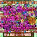 ガンバライジング バーストライズ4弾の配列表を予約販売開始!!