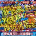 ガンダムトライエイジデルタウォーズ06弾の配列表を予約販売開始!!