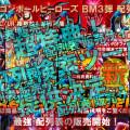 超特典!!配列表検索ツール付き!!スーパードラゴンボールヒーローズBM3弾の配列表を予約販売開始!!