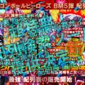 超特典!!配列表検索ツール付き!!スーパードラゴンボールヒーローズBM5弾の配列表を予約販売開始!!