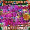ガンバライジング ズバットバットウ3弾の配列表を予約販売開始!!