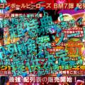 超特典!!配列表検索ツール付き!!スーパードラゴンボールヒーローズBM7弾の配列表を予約販売開始!!